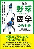 新版 「野球医学」の教科書 《The Baseball Medicine》