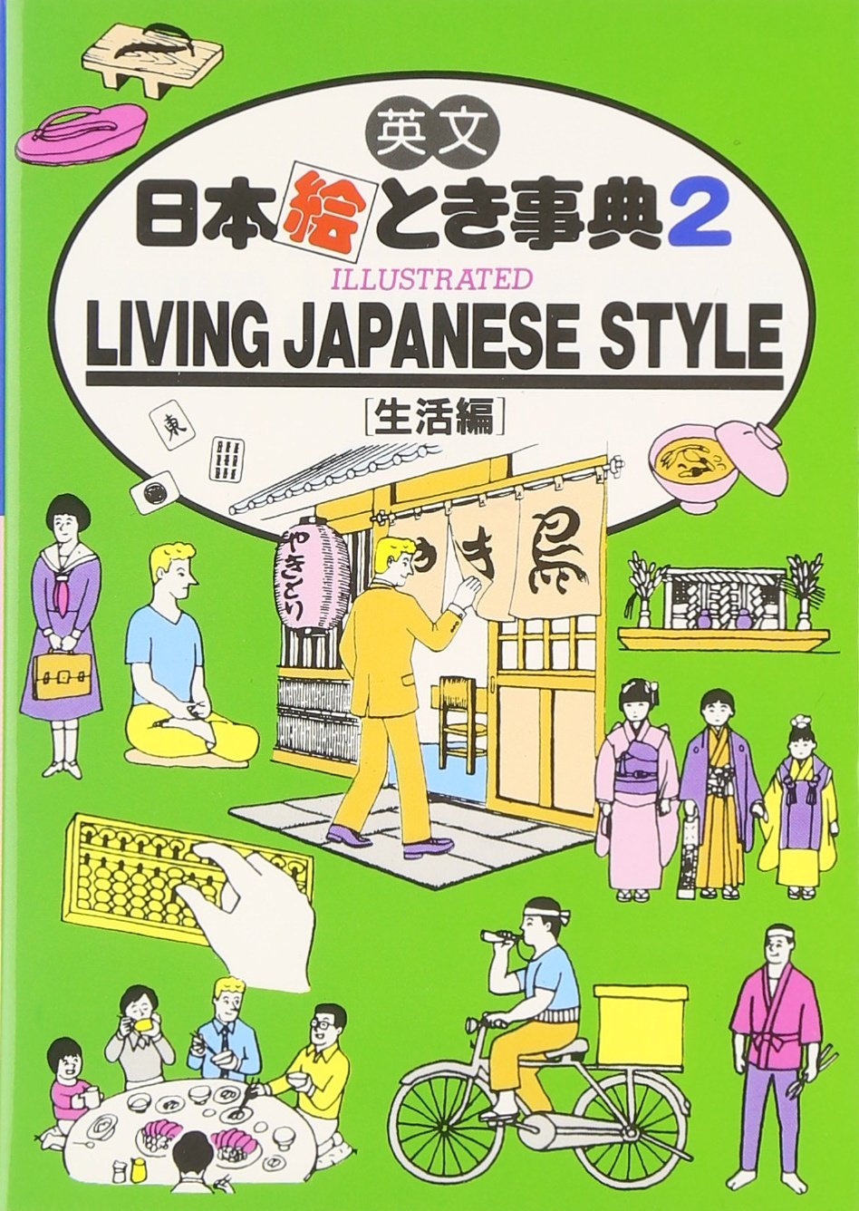 living japanese style japan in your pocket volume 2 japan living japanese style japan in your pocket volume 2 japan travel bureau 9784533013508 amazon com books
