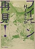 フイチン再見! 4 (ビッグコミックス)