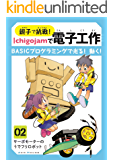 親子で挑戦! IchigoJamで電子工作 BASICプログラミングで光る!動く! [02]サーボモーターのウデふりロボット