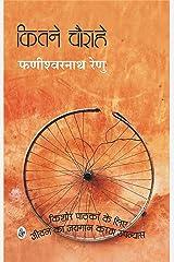 Kitne Chaurahe Paperback