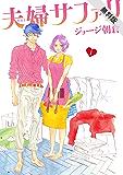 夫婦サファリ(1)【期間限定 無料お試し版】 (FEEL COMICS)