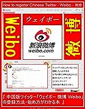 『 中国版ツイッター「ウェイボー 微博 Weibo」の登録方法・始め方がわかる本 』 - 中国市場攻略の突破口 -