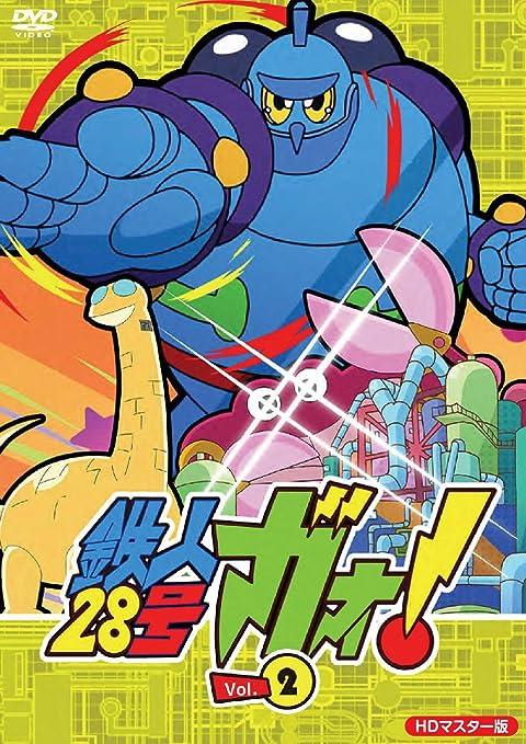 Amazon | 鉄人28号 ガオ! Vol.2 ...
