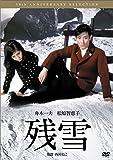 残雪 [DVD]