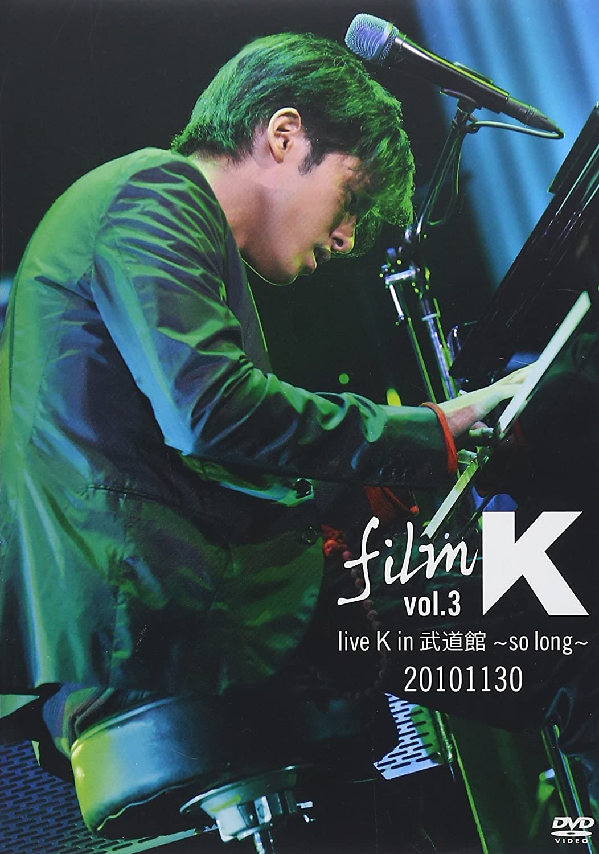 film K vol.3 「live K in 武道館~so long~ 20101130」 [DVD] B004GJ337S