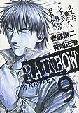 RAINBOW (9) (ヤングサンデーコミックス)