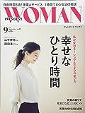 PRESIDENT WOMAN(プレジデント ウーマン)2017年9月号(幸せなひとり時間)