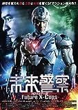 未来警察 Future X-cops HDマスター版 [DVD]