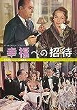 幸福への招待 デジタル・リマスター版 【初DVD化】フランソワーズ・アルヌール