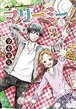 マリーミー! 8 (LINEコミックス)
