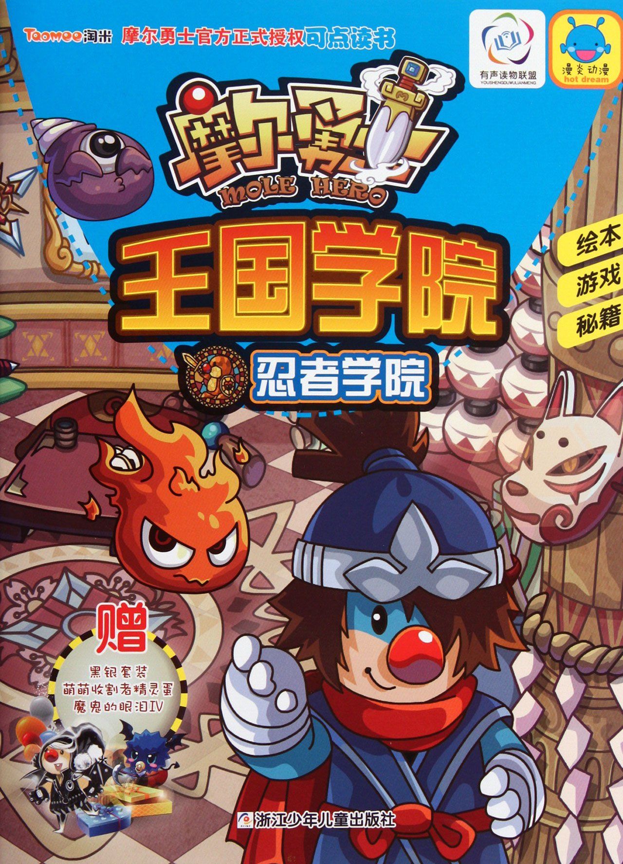 Ninja Academy- More Warriors King Academy (Chinese Edition ...