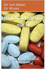 தர்மாஸ்பத்திரி ஊசி : Government Hospital Injections (Tamil Edition) Kindle Edition
