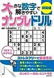 大きな数字で解きやすいナンプレドリル 初級編 (白夜ムック564)