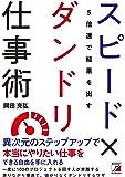 5倍速で結果を出す スピード×ダンドリ仕事術 (Asuka business & language book)