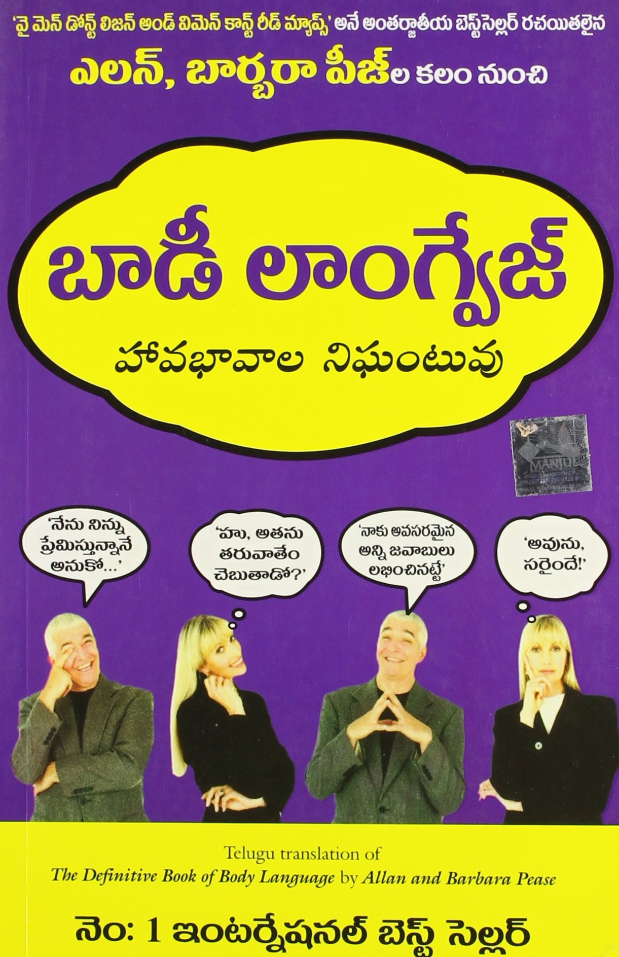 The definitive book of body language telugu edition allan barbara pease 9788183222532 amazon com books