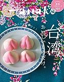 Hanako (ハナコ) 2016年 12月22日号 No.1124 [台湾 おいしいものだけ。] [雑誌]