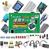 PurEyes Arduinoをはじめよう第3版対応 スターターキット-教則本付き 電子工作 アルディーノ UNO