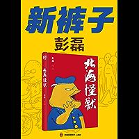 """北海怪兽(""""乐队的夏天""""高人气乐队新裤子主唱彭磊漫画作品,十年修订版上市!)"""