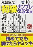 段位認定初級ナンプレ252題 2018年 10 月号 [雑誌]