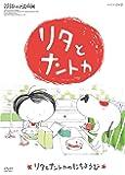 リタとナントカ リタとナントカのにちようび [DVD]
