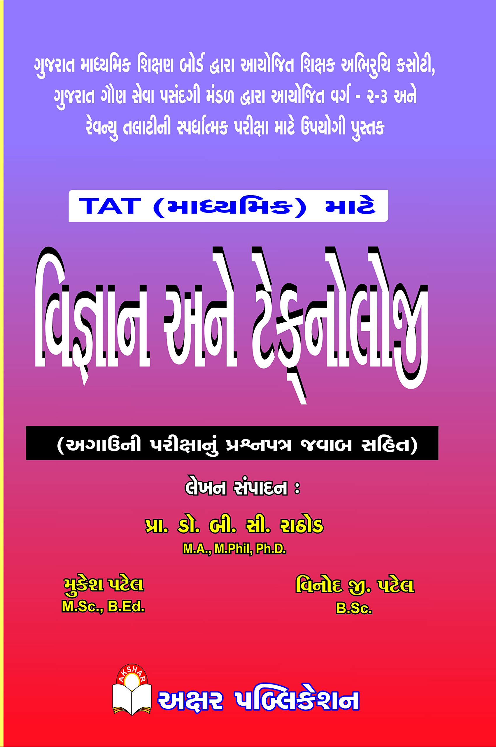 Axar Publication Books PDF Free Download | Akshar Publication Science and Technology Book