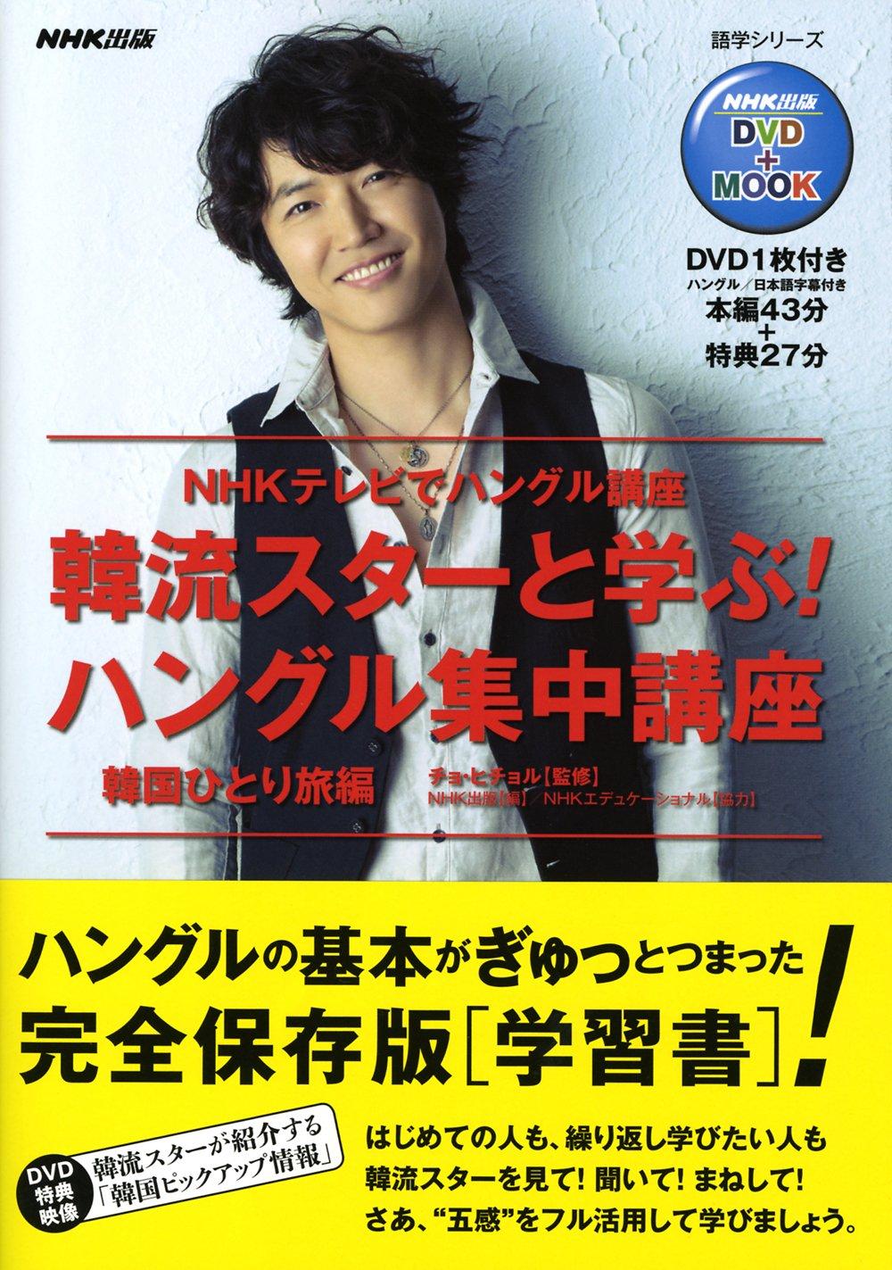 Read Online Hanryū sutā to manabu hanguru shūchū kōza : enueichikē terebi de hanguru kōza kankoku hitoritabihen pdf