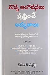 THE MAGIC OF THINKING BIG (Telugu Edition) Paperback
