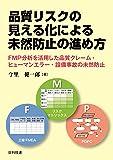 品質リスクの見える化による未然防止の進め方: FMP分析を活用した品質クレーム・ヒューマンエラー・設備事故の未然防止