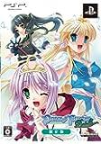 Princess Frontier Portable(限定版)