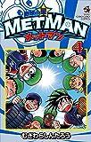 野球の星 メットマン(4) (てんとう虫コミックス)