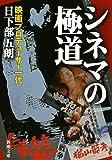 シネマの極道: 映画プロデューサー一代 (新潮文庫)