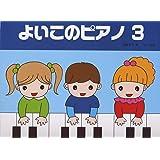 よいこのピアノ 3 (たのしいレパートリー 歌詞つき)