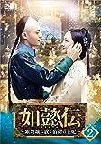 如懿伝[にょいでん]~紫禁城に散る宿命の王妃~ DVD-SET2