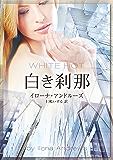 白き刹那 (MIRA文庫)