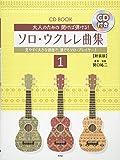 CD BOOK 大人のための開けば弾ける!ソロウクレレ曲集(1) 【新装版】 (楽譜)