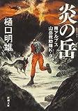 炎の岳: 南アルプス山岳救助隊K―9 (新潮文庫)