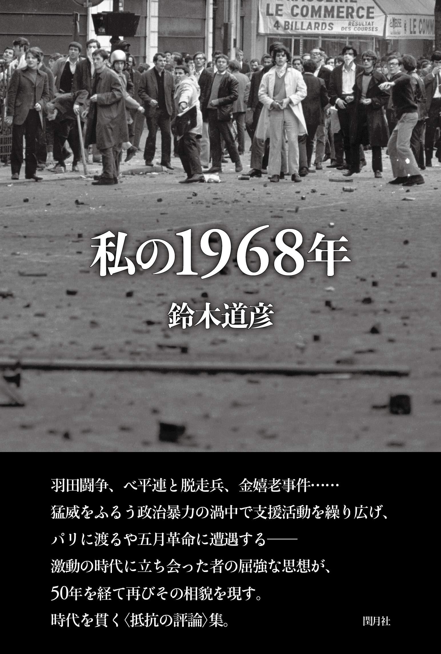 私の1968年 | 鈴木道彦 |本 | 通販 | Amazon
