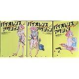 バイオレンスアクション コミック 1-3巻