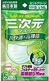 三次元マスク ミントの香り Sサイズ グリーン 5枚