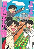 新・鉄子の旅 5 (IKKI COMIX)