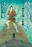酔い待ち草 天神小五郎 人情剣 (時代小説文庫)