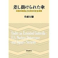 差し掛けられた傘 —米国の核抑止力と日本の安全保障