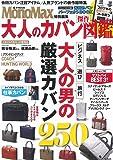 MonoMax特別編集 大人のカバン傑作図鑑 (e-MOOK)