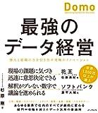 (特典付き)最強のデータ経営 個人と組織の力を引き出す究極のイノベーション「Domo」