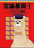 『くーろんず』シリーズ 空論基礎・I (デジタル版ビッグガンガンコミックス)