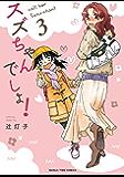 スズちゃんでしょ! 3巻 (まんがタイムコミックス)