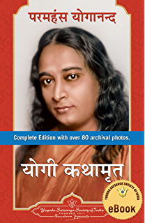 If truth be told hindi hindi edition ebook om swami amazon autobiography of a yogi hindi fandeluxe Image collections