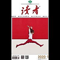 读者 半月刊 2020年01期