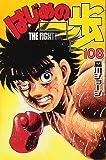 はじめの一歩(108) (講談社コミックス)